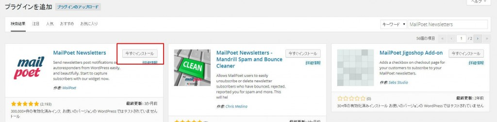 MailPoet Newsletters のインストール
