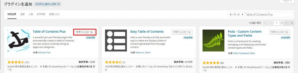 WordPress 記事に目次を表示する「Table of Contents Plus」