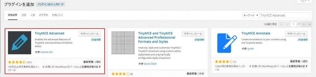 TinyMCE Advanced のインストール