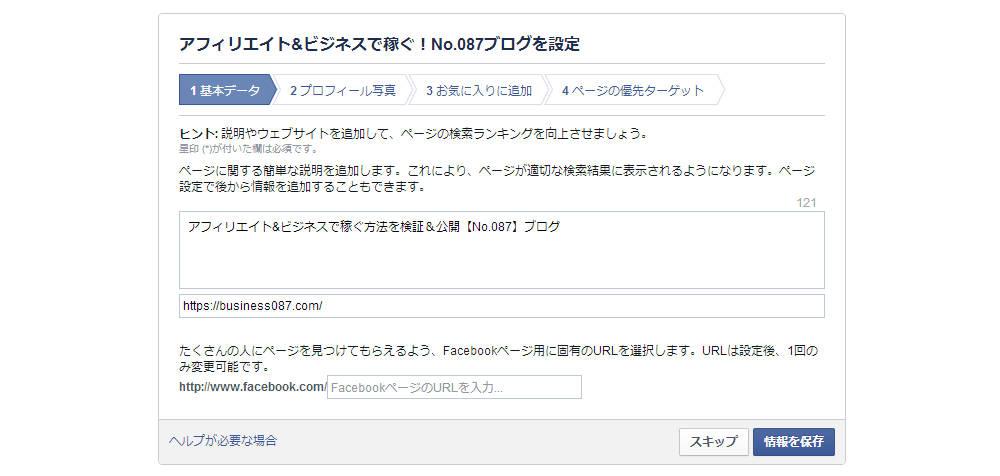 Facebookページ作成方法