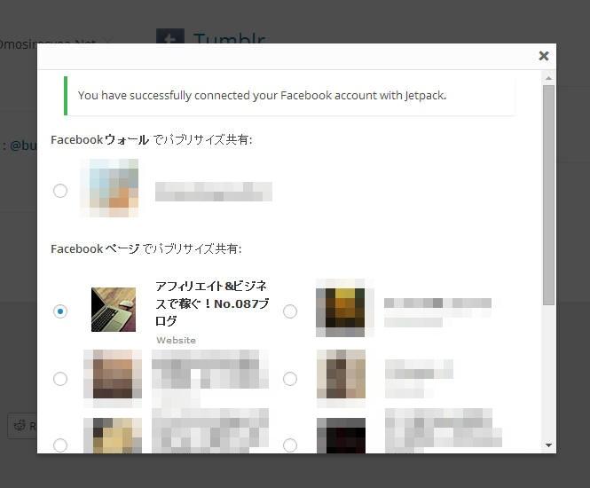ブログ(WordPress)とFacebookの連携方法