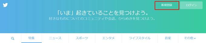 Twitterアカウント作成