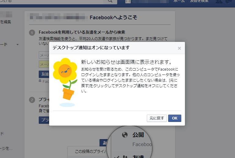 Facebookのアカウント作成
