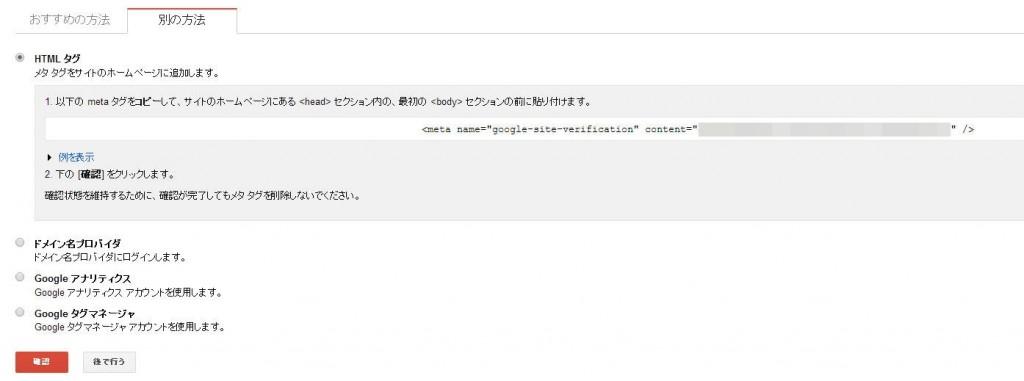 ブログを作ったら「Search Console」(旧ウェブマスター)に登録しよう。