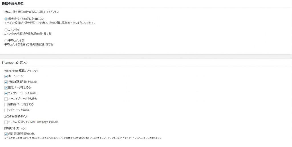 Google XML Sitemaps の設定