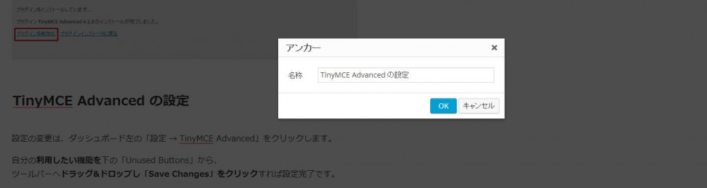 TinyMCE Advanced の設定