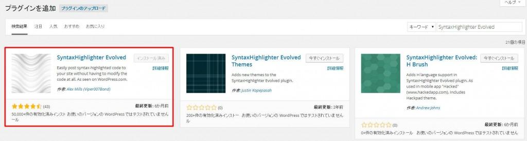 SyntaxHighlighter Evolved のインストール