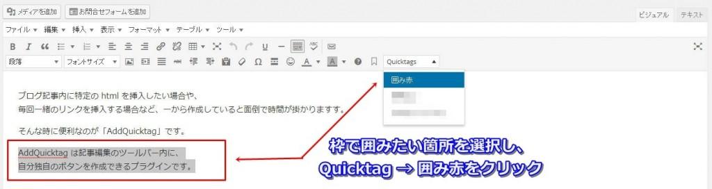 Quicktag の使い方