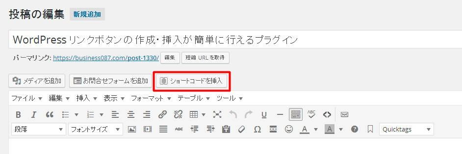 記事内に リンクボタン を挿入する手順