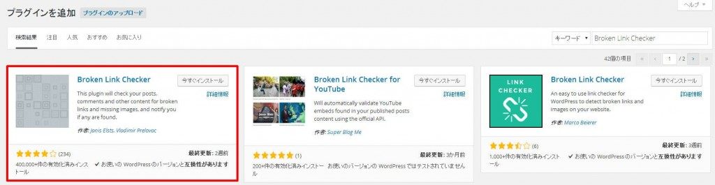 Broken Link Checker のインストール