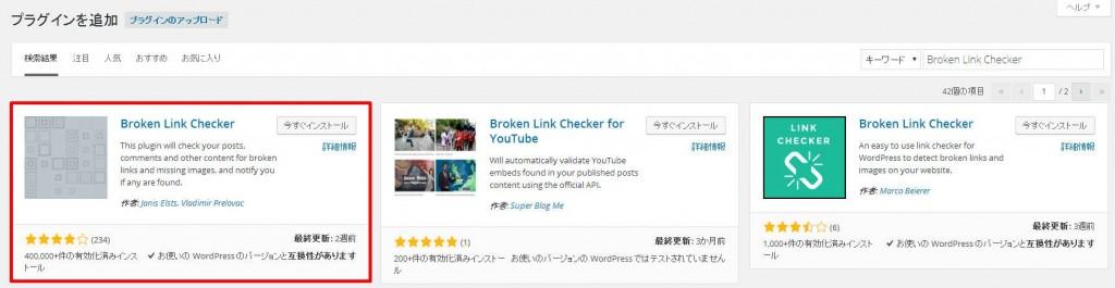 Broken Link Checker のインストール
