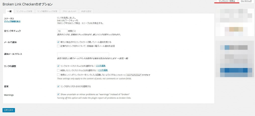 Broken Link Checker の設定