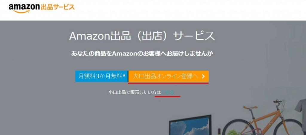 Amazon出品アカウントを作成しよう